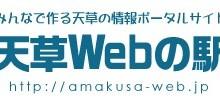 天草Webの駅
