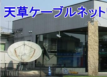 天草ケーブルネットワーク