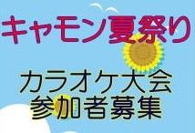 キャモン夏祭り